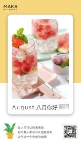 简约小清新风格八月你好心情日签海报