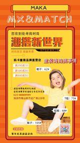 黄色童装夏日宣传促销手机海报