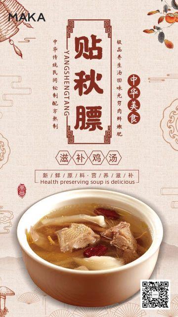 秋季滋补贴秋膘新菜上市宣传海报