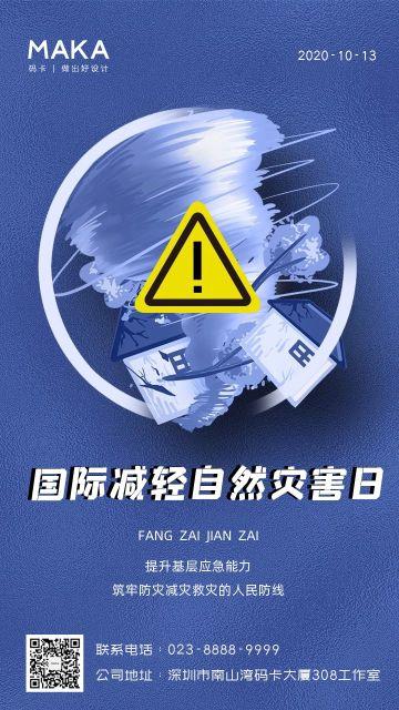 蓝色简约国际减轻自然灾害日公益宣传海报
