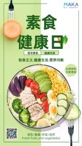 素食健康日公益宣传海报