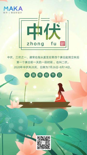小清新文艺风格中伏天节气宣传海报