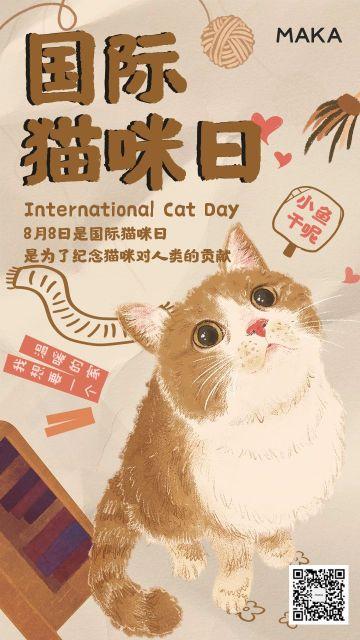 扁平简约风格国际猫咪日宣传海报
