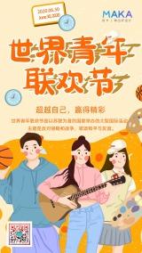 卡通手绘世界青年联欢节宣传海报