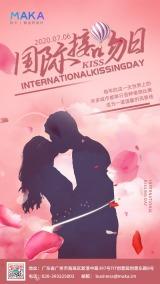 粉色简约国际接吻日宣传海报