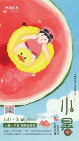 卡通手绘小暑节气宣传海报