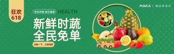 618水果蔬菜行业商家活动促销宣传banner