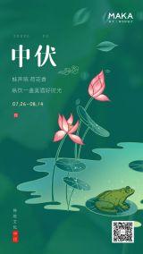 小清新文艺风格中伏天节气宣传祝福海报
