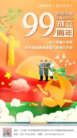 卡通手绘建党99周年纪念宣传海报