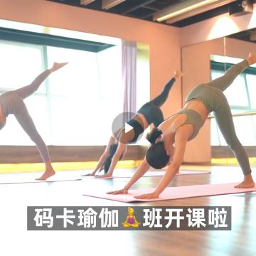瑜伽馆宣传促销开课视频设计