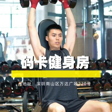 健身房会员招募视频宣传