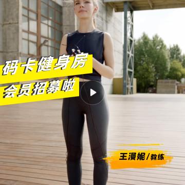 健身房会员招募促销宣传全屏视频(方形)