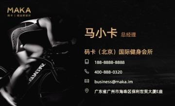 时尚炫酷黑色健身名片