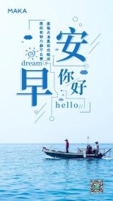 蓝色简约风景早安正能量日签移动端海报