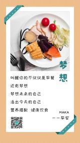 清新简约正能量健康饮食早安日签手机海报
