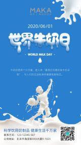 世界牛奶日公益宣传简约大气蓝色海报