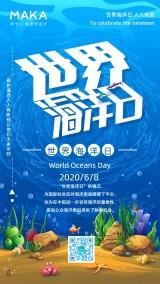 世界海洋日保护海洋人人有责
