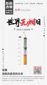 简约大气世界无烟日宣传海报