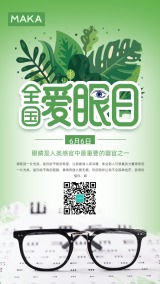 清新文艺全国爱眼日手机宣传海报模板