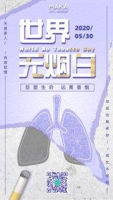 世界无烟日公益宣传海报