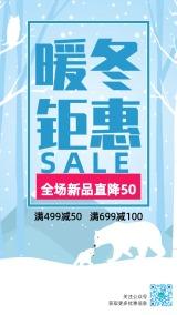 北极熊元素冬季促销/产品促销/商场促销打折通用模板