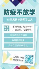 创意色块拼色在线直播教育平台互联网营销课程手机海报