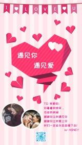 小清新粉色桃心心形情人节祝福表白相册