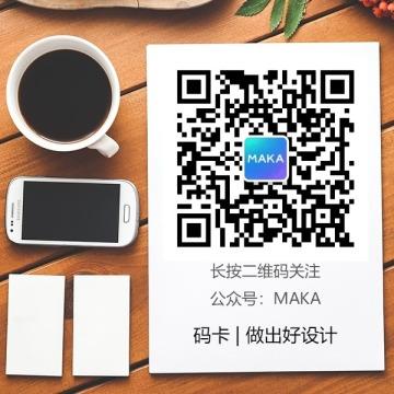 商务办公桌手机咖啡企业宣传通用公众号二维码