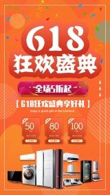 京东618电器促销电商手机海报