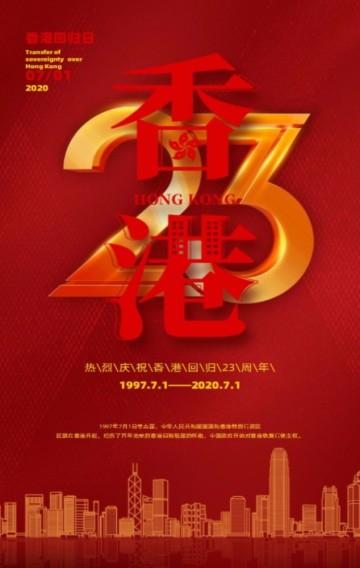7月1日香港回归23周年主题活动宣传活动