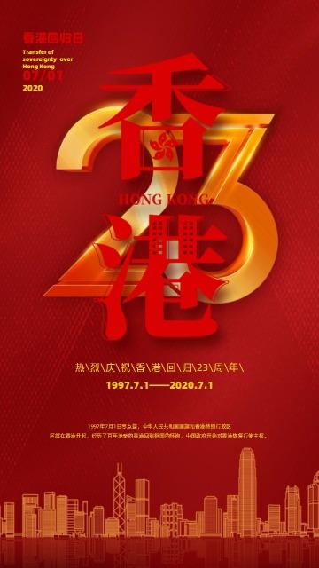7月1日香港回归23周年主题活动宣传活动海报