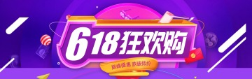 618狂欢购年中大促紫色时尚banner