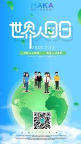 蓝日世界人口日宣传海报