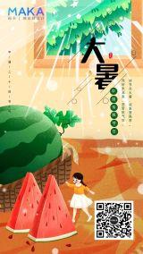夏季绿色小清新二十四节气大暑海报