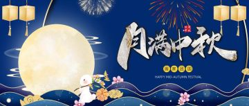 蓝色复古风中秋节新媒体首图