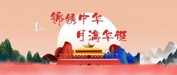 红色复古风中秋节国庆节新媒体首图