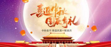 紫红色唯美中秋节国庆节新媒体首图