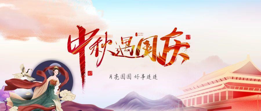 红色卡通中秋节国庆节新媒体首图