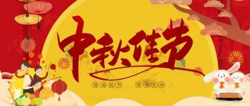 红色中国风中秋节国庆节新媒体首图