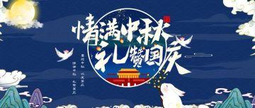 蓝色文艺风中秋节国庆节新媒体首图