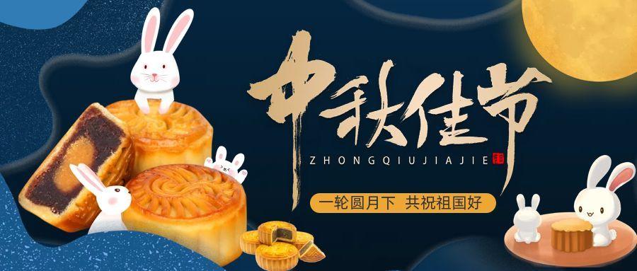蓝色国风中秋节新媒体首图