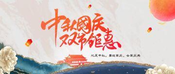 红色文艺风中秋节国庆节新媒体首图