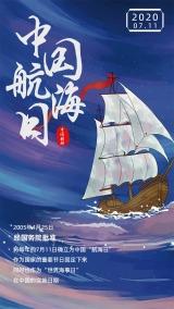 中国航海日插画风公益宣传海报