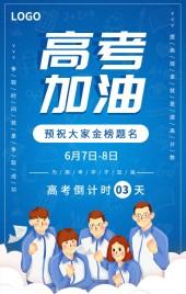 蓝色简约风教育培训高考加油宣传H5