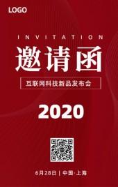 红色简约大气企业新品发布会邀请函h5模板