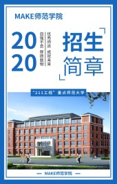 蓝色简约商务风教育行业大学招生简章宣传H5