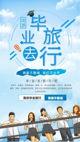蓝色小清新毕业季毕业旅行日签宣传手机海报