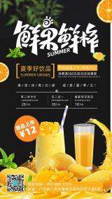 清新趣味饮品促销活动商家宣传手机海报