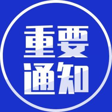 蓝色简约重要通知公告告示报告权威发布首发