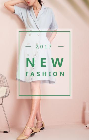 简约新品上市/新品优惠/服装品牌宣传